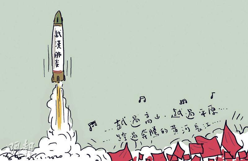 資料來源:〈尊子漫畫〉,《明報》,2020.01.22