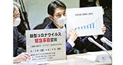 日本北海道知事鈴木直道(右)昨在會議上指北海道疫情嚴峻,宣布進入緊急狀態,呼籲居民留在家中。(法新社)