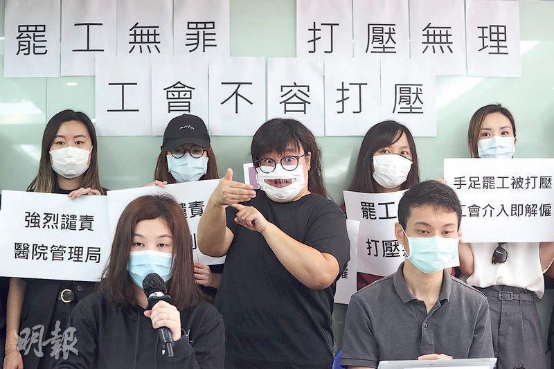 醫管局員工陣線及香港白領(行政及文職)同行工會昨日舉行記者會,譴責醫管局打壓罷工醫護員工,陣線主席余慧明(前排左一)表示不排除考慮跟進行動。(李紹昌攝)