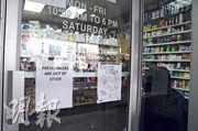 美國紐約市一間藥房上周六在門口貼出告示,表示口罩已售罄。(新華社)