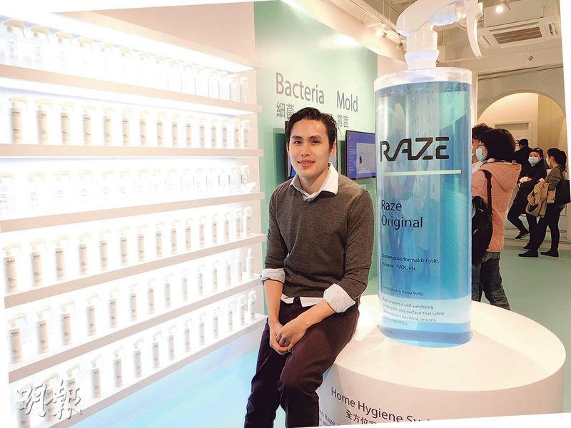 Raze Technology共同創辦人方添明表示,公司光觸媒產品在中國內地已有不少B2B收入,希望在香港和外國也有好成績。圖為他早前攝於中環快閃店。