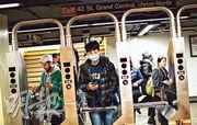 疫情惡化之下,紐約市戴口罩者仍非大多數。圖為該市一個地鐵站周日的乘客出入閘情况。(法新社)