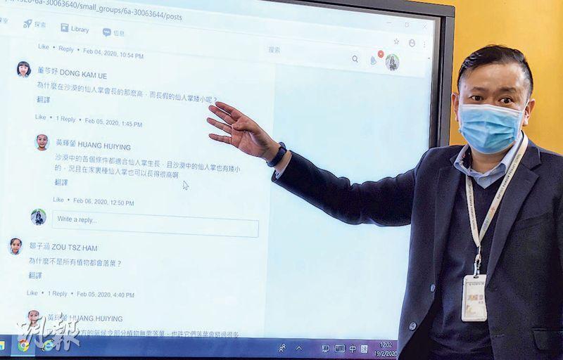 浸信會天虹小學校長馮耀章(圖)說,該校6年前,選用網上教育平台Edmodo(熒幕所示),他說該平台版面與facebook類似,師生易於上手,平日班上較少發問的學生,亦敢於在平台開帖發問或與同學互相討論。(劉焌陶攝)