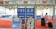 北京為嚴防境外輸入疫情,啟用距離首都機場8公里的中國國際展覽中心新館(圖),作為入境旅客的轉運集散地。經機場檢疫後未出現新冠肺炎相關症狀的人員,會到此接受進一步體溫篩查,再被安排轉運至其他目的地。(新華社)