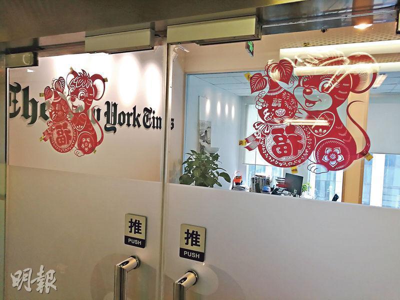 本報記者昨探訪《紐約時報》北京辦公室,一名中國僱員表示報社已獲知中方決定,但不方便透露具體要離開的記者人數。(鄭海龍攝)