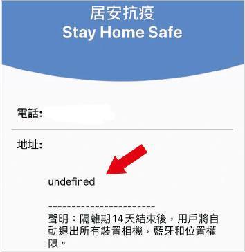 英國倫敦返港的梁小姐稱手機檢疫程式的地址部分顯示為「Undefined」(箭嘴示)。(受訪者提供)