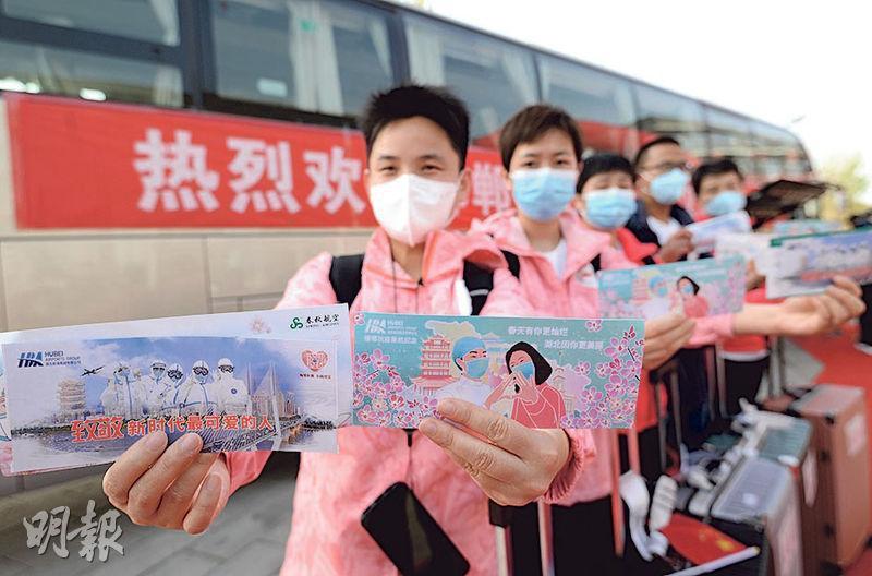 來自邯鄲市、準備撤離回鄉的河北援鄂醫療隊隊員昨展示「限量版」紀念機票。(新華社)