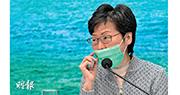 特首林鄭月娥昨日在記者會上發言時,外科口罩經常滑落,她多次觸碰口罩表面,之後未見有用消毒酒精搓手液清潔雙手。(楊柏賢攝)