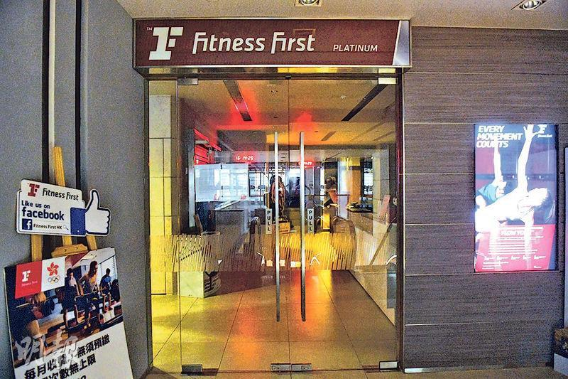 Fitness First前日確認有患者於確診前兩日到過上環南豐大廈分店做運動,分店將停業兩周消毒。圖為中環Fitness First分店。(林若勤攝)