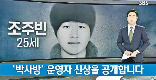 韓國SBS新聞昨日公開疑犯「博士」趙周斌的照片。(網上圖片)
