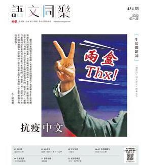 2020年3月25日 語文同樂