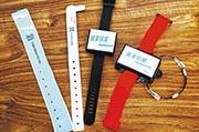 自3月19日起,由外地抵達香港機場的人會獲發藍色的監察手帶(左一、左二)或低功耗藍牙(BLE)定位的電子手環(右一、右二),兩者均用作配對「居安抗疫」流動應用程式,偵測及分析環境大氣電波所接收各種電子信號變化,確定有關人等留在報住居所。(政府新聞處)
