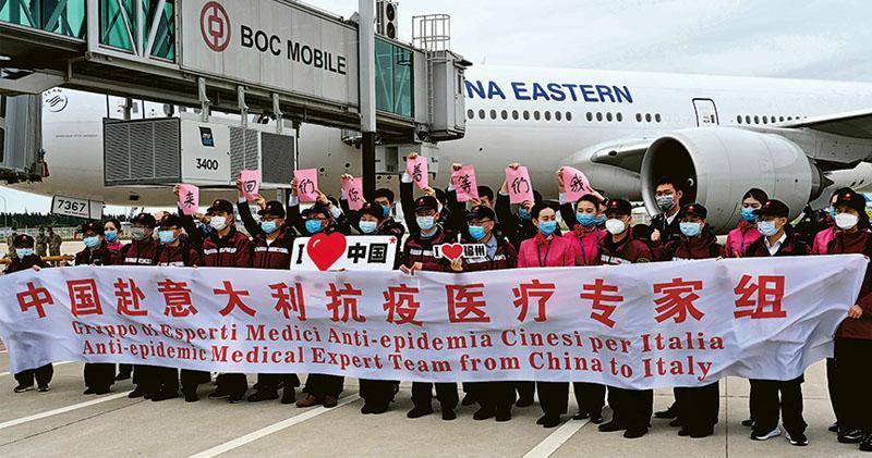意大利疫情惡化,中國提供物資及人員趕赴支援,昨天(25日)再派出第三批抗疫醫療專家組(圖)。(新華社)