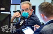美國成為全球最多確診新冠肺炎病例的國家,影響美股投資者情緒。美股連升3日後早段大跌。(路透社)
