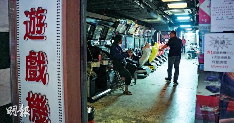 為應對新型冠狀病毒疫情新措施,政府宣布由昨日傍晚6時起,遊戲機中心、遊樂場所等6類場所要關閉14日。圖為灣仔一遊戲機中心內職員昨午請客人離開,以便關燈關店。(楊柏賢攝)