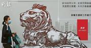 匯控昨早宣布,因為新冠肺炎疫情影響,跟從英倫銀行指示停止派息,引起熱議。圖為在中環總行的一對銅獅因在反修例示威期間受損被圍板圍封,修葺至今。(李紹昌攝)