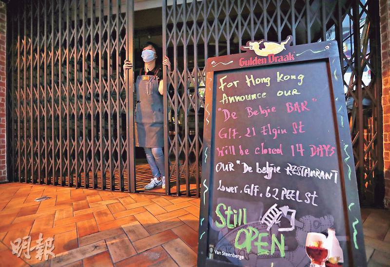 因應政府「禁酒吧令」措施,位於中環的De Belgie酒吧昨午6時許拉閘暫停營業14日,但其餐廳照常營業。(李紹昌攝)