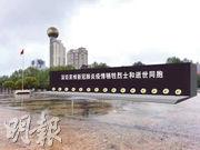 中國今天首次為疫症死者舉行全國哀悼,10時起,全國人民默哀3分鐘,汽車、火車、艦船鳴笛,防空警報鳴響。圖為昨日武漢漢口江灘廣場的主祭場已佈置停當。