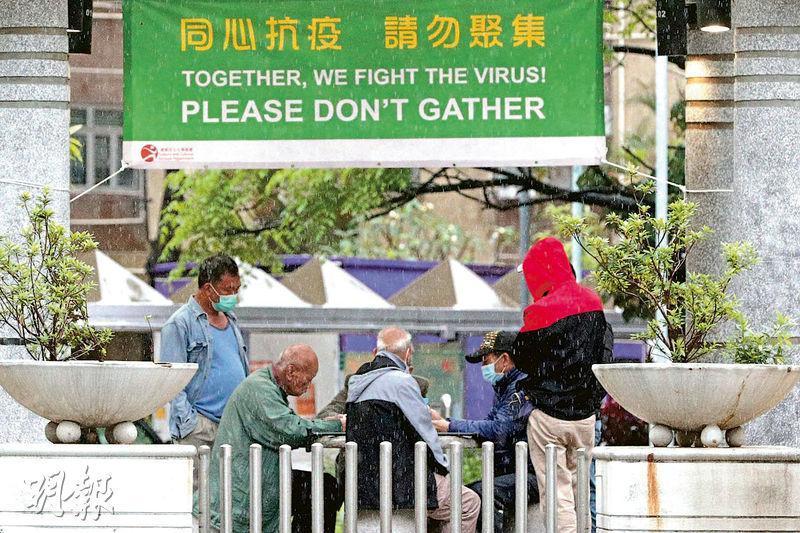 長者在屋邨公眾地方聚集的情况普遍,昨日深水埗麗閣邨內有多於4人聚集玩紙牌,涉嫌違反「限聚令」。(曾憲宗攝)