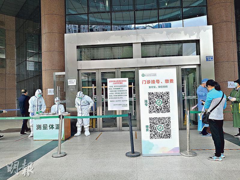 疫情吹哨人李文亮醫生所屬的武漢市中心醫院,目前仍是收治新冠肺炎患者的定點醫院,進出都有特別程序。(明報記者攝)