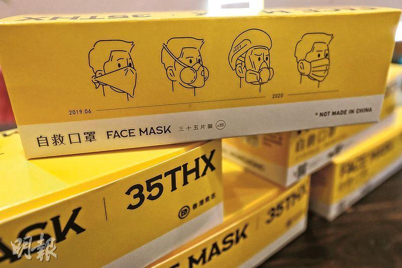 香港眾志賣嘅口罩包裝由主席林朗彥設計,畫咗港人過去一年由面罩、防毒面具到戴外科口罩嘅經歷,盒上註明口罩「NOT MADE IN CHINA」(非中國製,圖右)。(李紹昌攝)