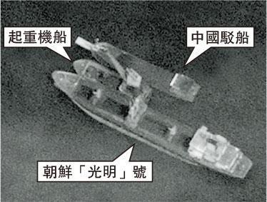 聯合國獨立制裁監察員公開這張去年7月13日拍攝的照片,顯示朝鮮「光明」號貨輪(下)在江蘇省連雲港附近,靠起重機船(中)把煤炭移到中國駁船(最上),以證明朝鮮違法出口煤炭。(路透社)