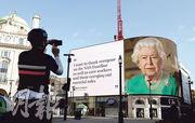 倫敦街頭昨有屏幕展示英女王早前講話的節錄,勉勵國民對抗疫境。(路透社)