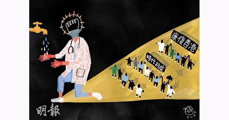 香港插畫家以畫向香港醫護致敬(圖:鹿鳴)
