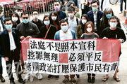 區諾軒(前右三)及其支持者於判刑前拉起橫額指「控罪無理,必須平反」,他在判決後表明會上訴到底,並形容本港政治形勢並不樂觀,他將與香港人一起從容面對,奮鬥到底。(賴俊傑攝)