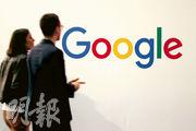 Google正重新評估2020年餘下時間的投資計劃進度,將專注於一些營銷項目,例如數碼領域方面。(路透社)