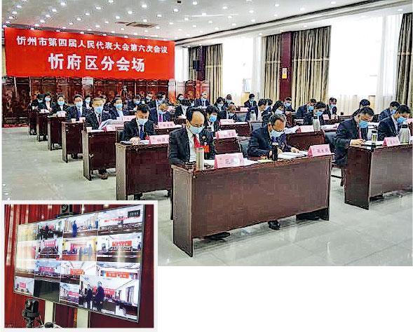 山西忻州市兩會被推遲至近日召開,並轉為分開主會場與分會場形式,不同會場之間用視訊方式互動。(網上圖片)