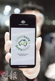 澳洲周日推出追蹤確診者接觸史的應用程式 COVIDSafe,吸引逾百萬人下載。(新華社)