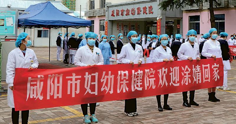 陝西咸陽市婦幼保健院上月初舉行儀式,歡迎該院赴湖北支援抗疫的醫護人員回歸。(網上圖片)