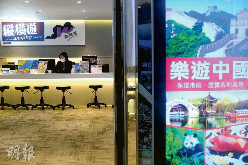 縱橫遊常務董事袁振寧表示,計劃6月下旬出發的5個旅行團會到上海或北京,已有近百人報名,惟要視乎政府會否延長對入境者的檢疫令才知能否出發。縱橫遊於銅鑼灣的分行(圖)昨午於門前展示中國旅遊的廣告,但分行內沒有顧客,僅得一名戴口罩的職員。(馮凱鍵攝)