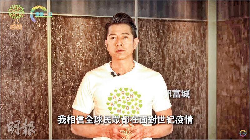 郭富城開騷為一班舞蹈員及電影幕後工作者籌款,盼解他們的燃眉之急。