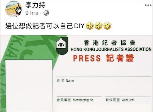 導演李力持在facebook上載記協的記者證樣本,並稱「邊位想做記者可以自己DIY」。(李力持facebook)