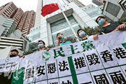 民主黨立法會議員胡志偉(中)、黃碧雲(右二)等人,以8人一組,由西區警署遊行到中聯辦抗議人大推「港區國安法」。胡譴責中共拆毁一國兩制,直接由人大常委會為香港立法是摧毁《基本法》的承諾,中央「全面管治權」在港全面伸張。民主黨遊行其間高舉「國安惡法摧毁香港」、「香港人反抗」等橫額,大批軍裝警到場戒備,多次發警告,並拉起封鎖線,最終有24人被票控違反限聚令。胡志偉事後發聲明,譴責警方無理以限聚令票控參與示威成員,認為限聚令已經徹頭徹尾成為打壓集會、遊行及自由表達意見的工具。(李紹昌攝)
