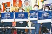 港人在台團體「香港邊城青年」聯合24個台灣公民團體昨日召開記者會,出席者手舉「庇護草案,刻不容緩」、「全球連線,抗中護港」等標語。(中央社)