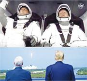 SpaceX「獵鷹9」號火箭上周六在佛州發射,太空人本肯(上圖左)與赫爾利(上圖右)在「龍飛船」內待命。美國總統特朗普(下圖右)與副總統彭斯(下圖左)上周六亦有到場觀看發射過程。(法新社)