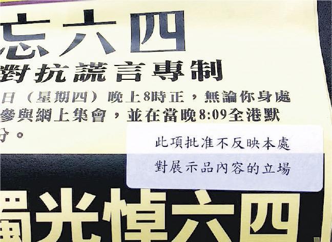 公民黨譚文豪昨日稱,部分在觀塘公共屋邨內張貼的六四海報,首次被房署貼上「免責聲明」,稱「此項批准不反映本處對展示品內容的立場」。(譚文豪fb)