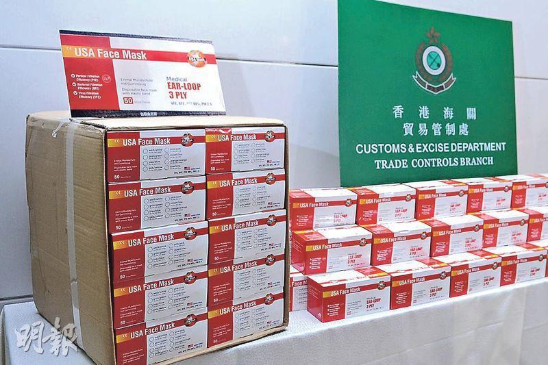 行動中海關檢獲464盒「USA Face Mask」口罩,涉印有虛假分銷商地址,違反《商品說明條例》。(黃煒堯攝)