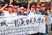 台灣多個民間團體昨日上午前往日本台灣交流協會台北事務所,抗議日本將釣魚台易名為「登野城尖閣」,高呼「保障釣魚台主權,保護漁權」等口號表達訴求。(中央社)