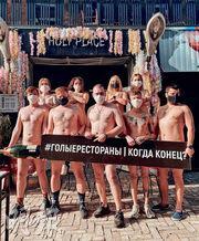 在俄羅斯克拉斯諾達爾(Krasnodar)一間酒吧門外,近日有職員舉行「裸體示威」,希望喚起外界關注餐飲業在封鎖抗疫措施下的苦况。(路透社)