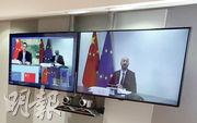 國務院總理李克強昨(22日)以視像方式同歐洲理事會主席米歇爾、歐盟委員會主席馮德萊恩共同主持第二十二次中國-歐盟領導人會晤。圖為米歇爾(右)通過視像與李克強(左)會談。(路透社)