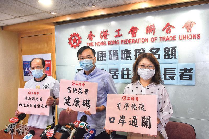 工聯會要求政府盡快推出「健康碼」,把要回內地奔喪、探病、長期病患者及中港兩地工作人士納入計劃中。(林若勤攝)