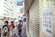 41歲確診女患者於深水埗青山道西醫吳毓輝診所工作,診所昨於門外貼出休息14天的告示。(朱安妮攝)