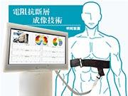 陳柏衡表示,「電阻抗斷層成像技術」(EIT)可以對多個人體器官和組織成像,檢測器官功能有無異常。(劉焌陶攝)