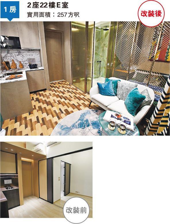 發展商開放一對2座22樓E室1房示範單位。改裝前單位(下圖)以趟門分隔客廳與睡房;附裝修的單位中,設計師把趟門改為金屬屏風,區隔寢區和廳區(上圖)。(楊柏賢攝)