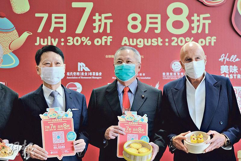 飲食界議員張宇人(中)宣布逾千食肆推出「7月7折、8月8折」優惠。(賴俊傑攝)
