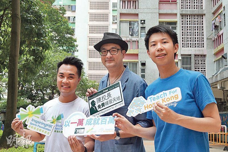 3教育慈善機構合辦「以一萬成就百萬 助基層孩子抗疫」籌款。左起凝動香港體育基金創辦人黃梓謙、陳校長免費補習天地創辦人陳葒及Teach For Hong Kong創辦人陳君洋。(曾憲宗攝)